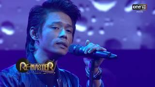 เพลง ขอเช็ดน้ำตา : แซก I-zax | Highlight | Re-Master Thailand | 16 ธ.ค. 2560 | one31