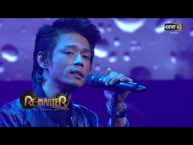 เพลง ขอเช็ดน้ำตา : แซก I-zax   Highlight   Re-Master Thailand   16 ธ.ค. 2560   one31