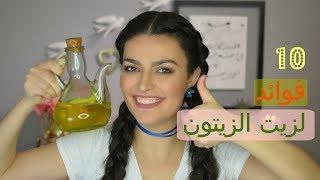 عشر فوائد تجميلية رااائعة لزيت الزيتون لازم كل بنت تعرفها | جملي نفسك بطريقة صحية واقتصادية مع ديما
