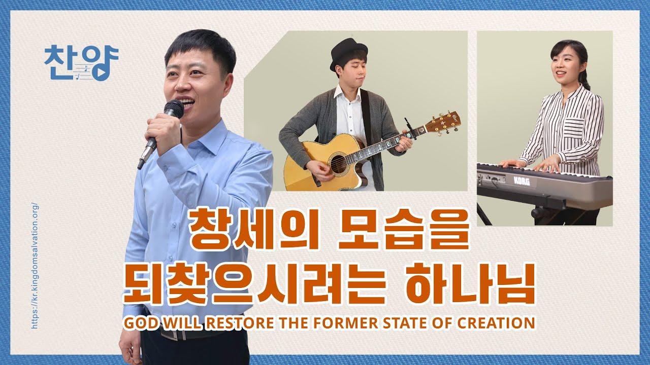 찬양 뮤직비디오/MV <창세의 모습을 되찾으시려는 하나님>