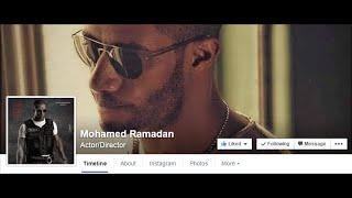"""صفحات المشاهير على الفيس بوك محمد رمضان """" شد اجزاء """""""