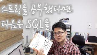 스프링을 공부했다면 다음은 SQL을