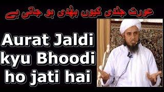 Aurat Jaldi Kyu Boodhi Ho Jati Hai? - Mufti Tariq Masood