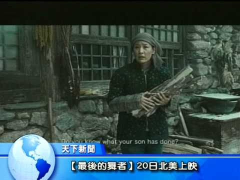 Mao's Last Dancer -- Interview with Actress Joan Chen