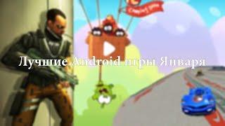 TOP BEST Android Games January 2014 / ТОП Лучших Андроид Игр Января 2014