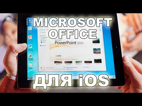 Полноценный Microsoft Office (Word, Exel, PowerPoint) на IPad, IPhone, IOS