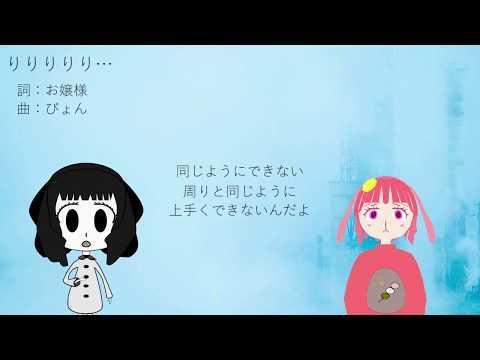 【オリジナルソング】りりりりり…(Life in Osaka)/月が峰†ぴょん【MV】