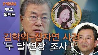 [백운기의 뉴스와이드] 김학의-장자연 사건 '두 달 연장' 조사 관건은?…나경원