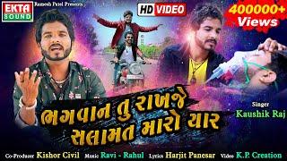 Bhagvan Tu Rakhje Salamat Maro Yaar || Kaushik Raj || HD || Ekta Sound
