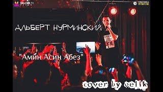Альберт Нурминский - Амин Асин Абез (гитара)(cover)