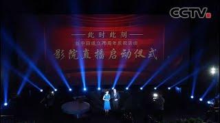 [精彩活动迎国庆] 《此时此刻——共庆新中国70华诞》4K超高清直播电影走进影院 | CCTV