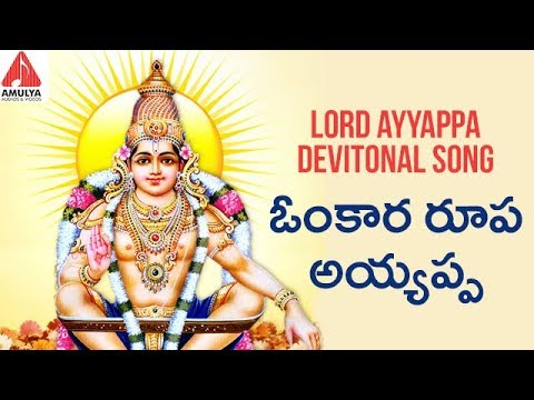 Lord Ayyappa Devotional Songs | Omkara Roopa Devotional Song | Amulya Audios And Videos
