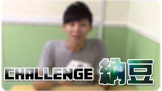[Hins Challenge] 試食→納豆篇...阿媽都救唔到我 thumbnail