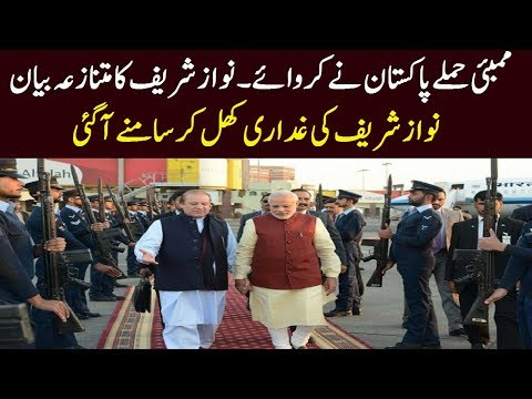 Former Prime Minister Nawaz Sharif Statement on 26/11 Mumbai Indian Media Reaction