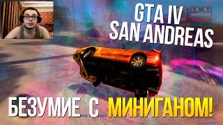 GTA IV San Andreas - БЕЗУМИЕ С МИНИГАНОМ!