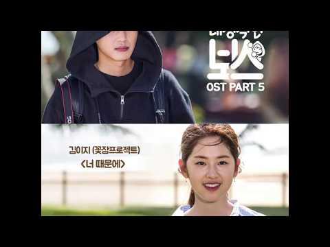Free download lagu Mp3 [SPECIAL CLIP]  2017 김이지 (EZ Kim) OST Mix online