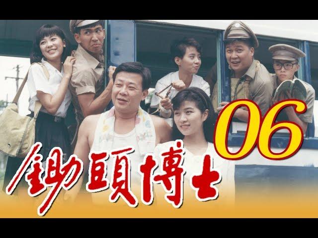 中視經典電視劇『鋤頭博士』EP06 (1989年)