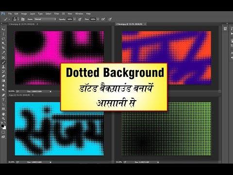 Photoshop Background Tutorial in HIndi, डॉटेड बैकग्राउंड बनाना सीखें thumbnail