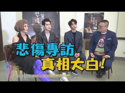 【悲傷專訪】劉以豪被導演選中 竟是因為這樣的幽默感?