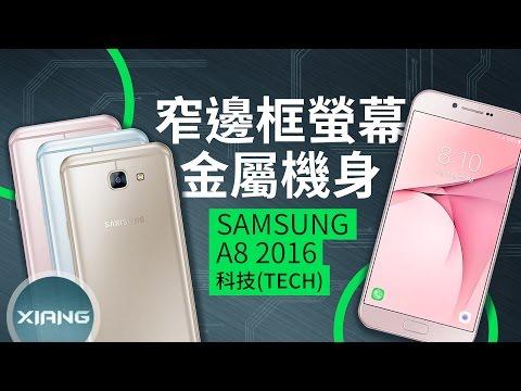 不畏爆炸風波!Samsung A8 (2016) 開賣搶攻中階市場 | 小翔 XIANG