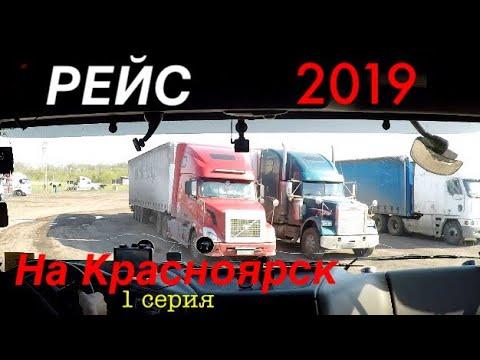 Рейс 2019 на Красноярск. 1 серия. Атака Уазика)))