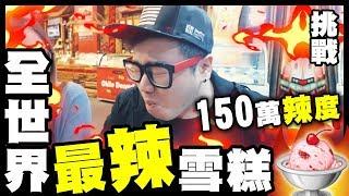 【挑戰】150萬 ???? 辣度!全世界最辣雪糕 ????