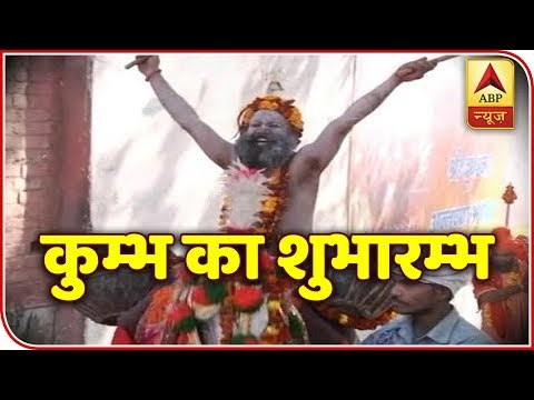 Kumbh Mela Officially Begins With Entry Of Juna Akhara Saints | ABP News