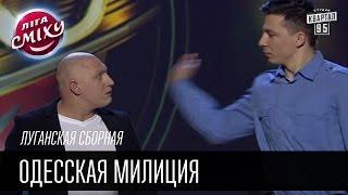 Луганская сборная - Одесская милиция | Лига смеха, видео приколы