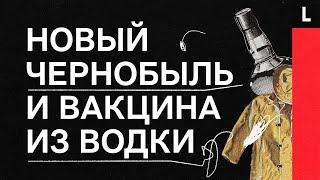 НОВЫЙ ЧЕРНОБЫЛЬ И ВАКЦИНА ИЗ ВОДКИ | Как мир видит пандемию в России