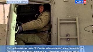 PC-24 «Ярс» новое ядерное оружие России
