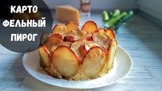 Картофельный пирог / картошка в духовке рецепт со сливками