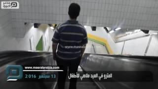 بالفيديو| مترو الأنفاق.. ملاهى الأطفال في العيد