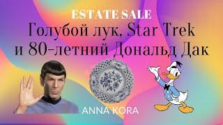 ГОЛУБОЙ ЛУК, STAR TREK И 80-летний ДОНАЛЬД ДАК. Находки в США! ESTATE SALE.