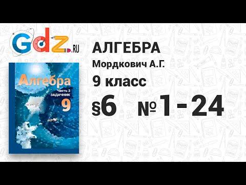 § 6 № 1-24 - Алгебра 9 класс Мордкович