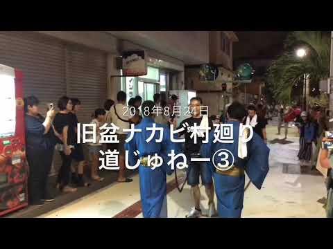 2018 園田青年会 旧盆ナカビ村廻りエイサー道じゅねー③