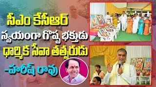 Harish Rao Minister Said Telangana Chief Minister KCR is a Great Spiritualist GT TV