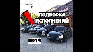 🚨 ПОДБОРКА СУЕТЫ #19 , ОПЕР СТАЙЛ , ИСПОЛНЕНИЯ , OPER STYLE 🚨
