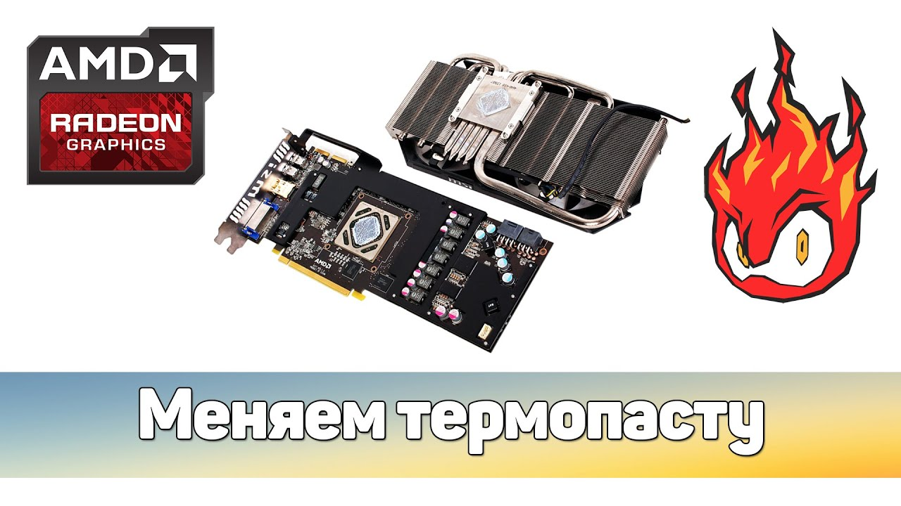 ⁂ Меняем термопасту на видеокарте AMD Radeon R9 280X