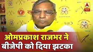 यूपी में ओमप्रकाश राजभर ने बीजेपी को दिया झटका, 39 सीटों पर उतारे उम्मीदवार, दिया ये बयान