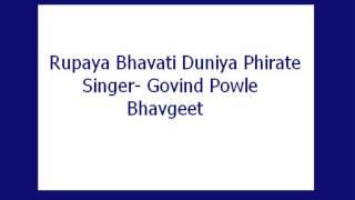 Rupaya Bhavati Duniya Phirte- Govind Powle (Bhavgeet)