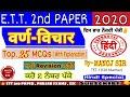 hindi Grammar  वर्ण - विचार   Part 2  ETT 2nd PAPER special plz Subscribe MATH WITH RK