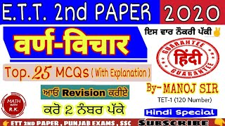 hindi Grammar || वर्ण - विचार ||  (Part 2)  ETT 2nd PAPER special plz Subscribe MATH WITH RK