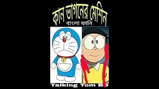 Doraemon Bangla Komik Dublaj | Tom BD | ডোরেমন ফানি বাংলা ডাবিং Konuşuyor
