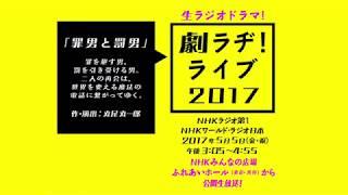 NHKラジオ第1 2017年5月5日(金・祝) 公開生放送.