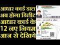 12 New Rule On Aadhaar Card Today | Supreme Court Judgment On Aadhar Card |