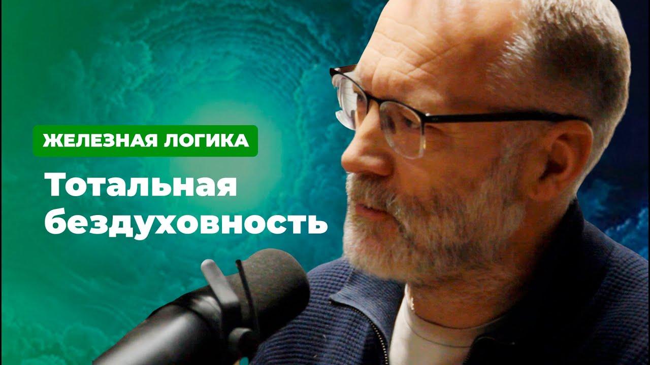Тотальная бездуховность – главная болезнь общества * Железная логика с Сергеем Михеевым (20.11.19)