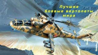 Лучшие боевые ударные вертолеты мира  ТОП 6(Я составил свой рейтинг лучших боевых ударных вертолетов мира. Отмечу также что лучшие вертолеты россии..., 2015-11-27T20:46:42.000Z)