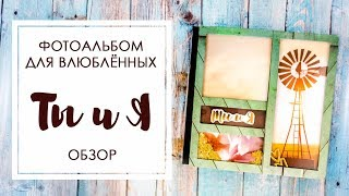 ★Фотоальбом для влюблённых «Ты и я» (обзор)★Скрапбукинг★