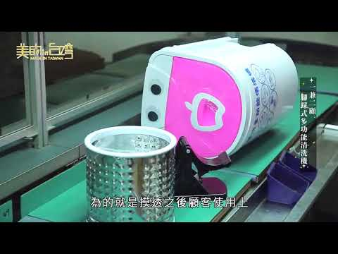 CTN TV Made in Taiwan interview 2017. Pedal Power Free Electric Mini Washing Machine.