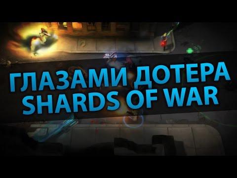 видео: Глазами дотера - shards of war